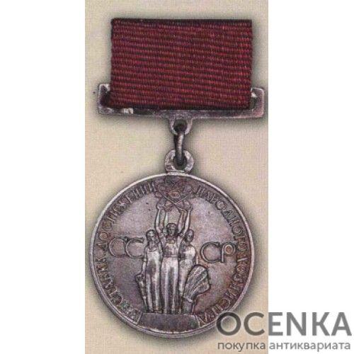 Малая серебряная медаль ВСХВ. 1959 – 65 гг.
