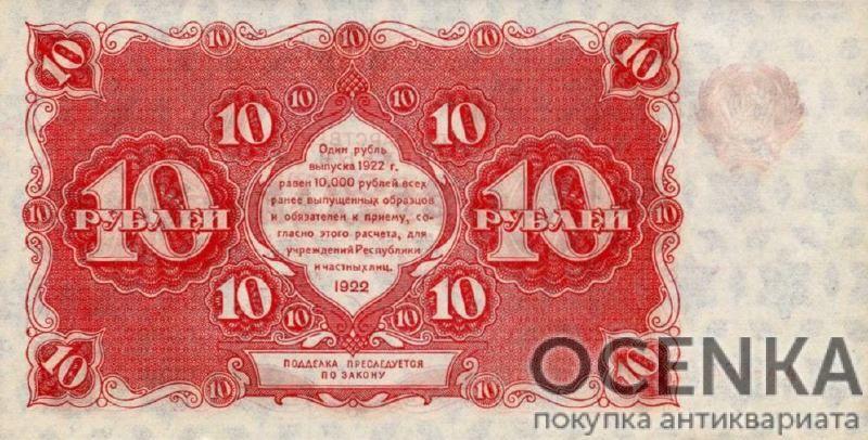 Банкнота РСФСР 10 рублей 1922 года - 1