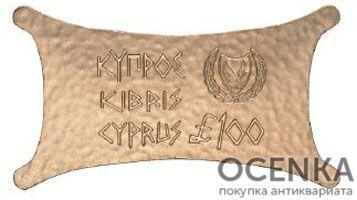 Золотая монета 100 Фунтов (100 Pounds) Кипр