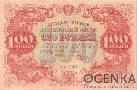 Банкнота РСФСР 100 рублей 1922 года