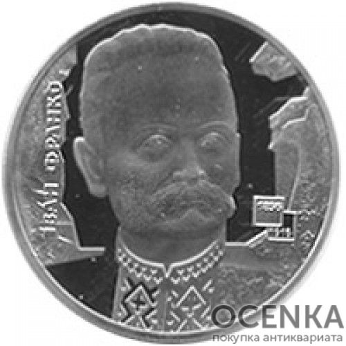 2 гривны 2006 год Иван Франко