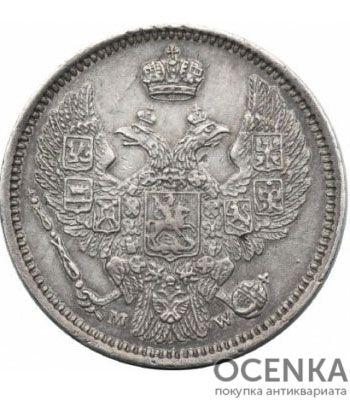 10 копеек 1855 года Александр 2 - 1