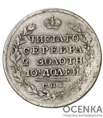 Полтина 1827 года Николай 1 - 1