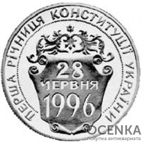 2 гривны 1997 год Первая годовщина Конституции Украины