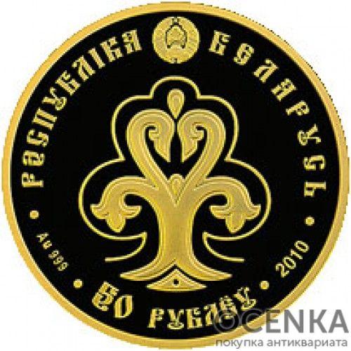 Золотая монета 50 рублей Белоруссии - 6