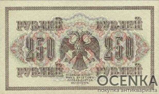 Банкнота 250 рублей 1917 года - 1