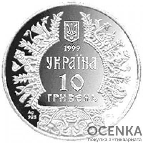 10 гривен 1999 год Аскольд - 1
