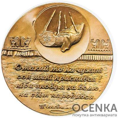 Медаль НБУ 185 лет со дня рождения Тараса Шевченка. 1999 год - 1