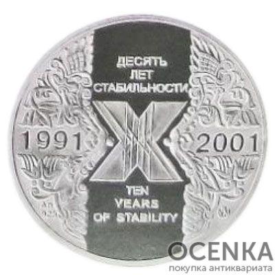Медаль НБУ Инта. 10 лет стабильности 2001 год - 1