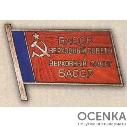 Нагрудный знак «Депутат ВС Башктрской АССР». 1985 г. 11-й созыв