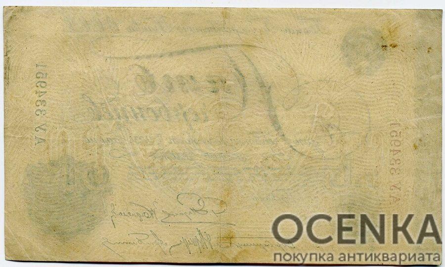 Банкнота 5 червонцев 1928 года - 1