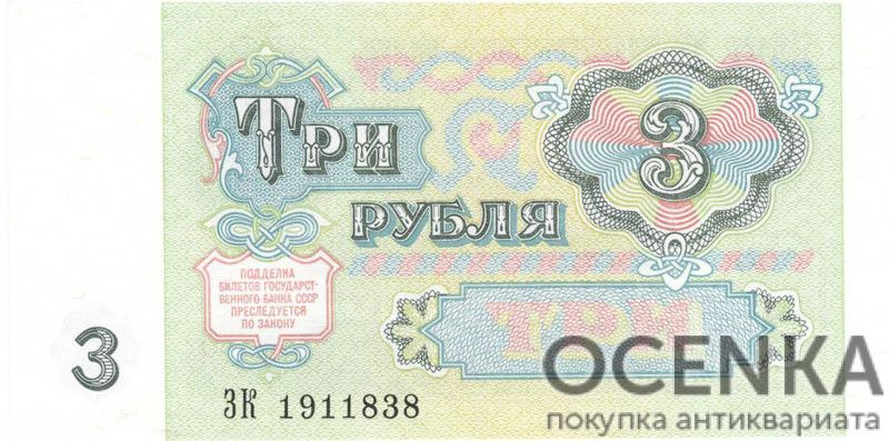 Банкнота 3 рубля 1991 года - 1