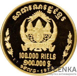 Золотая монета 100 000 Риелей (100 000 Riels) Камбоджа