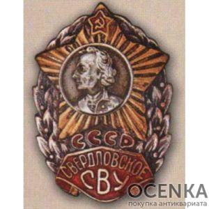 Нагрудный знак Свердловское СВУ