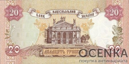 Банкнота 20 гривен 1995-2000 года - 1