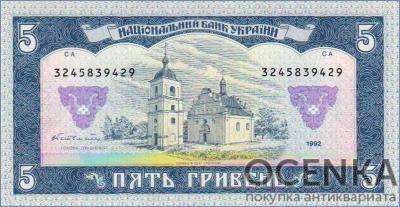 Банкнота 5 гривен 1992 года - 1