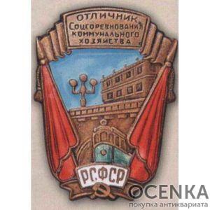 «Отличник соцсоревнования коммунального хозяйства РСФСР». Тип 1. 1943 - 54 гг.