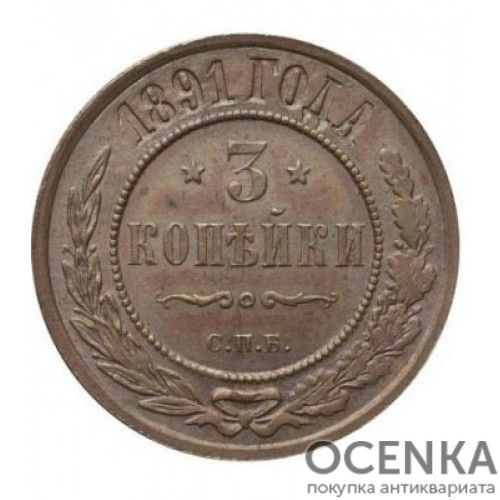 Медная монета 3 копейки Александра 3 - 2