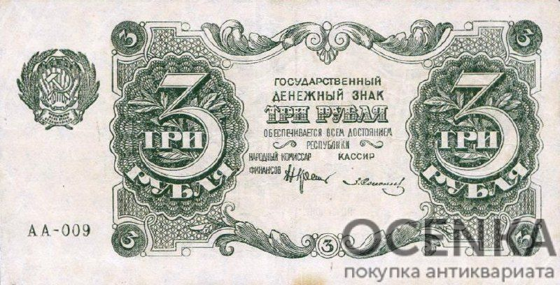 Банкнота РСФСР 3 рубля 1922 года