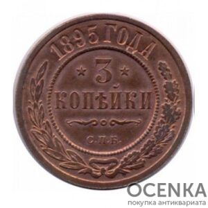 Медная монета 3 копейки Николая 2