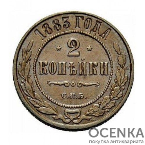 Медная монета 2 копейки Александра 3