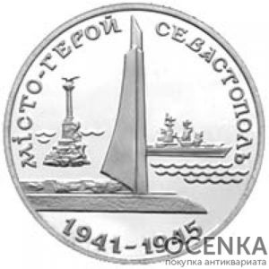 200000 карбованцев 1995 год Город герой Севастополь