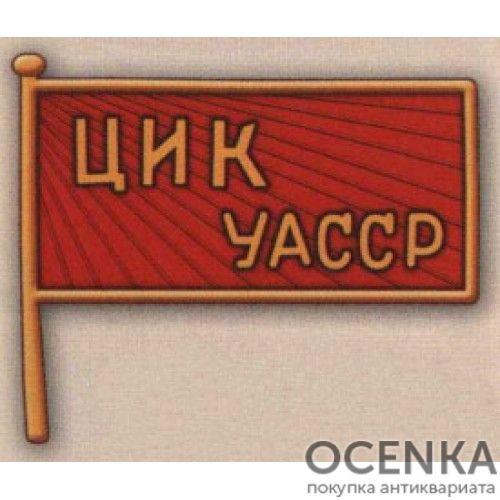 Нагрудный знак «Член ЦИК Удмуртской АССР». 1935 – 37 гг.