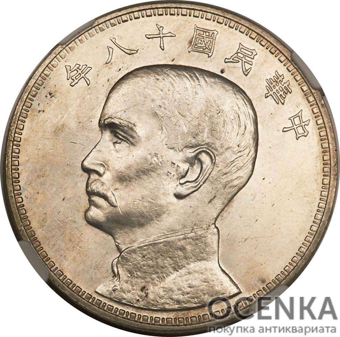 Серебряная монета 1 Юань (1 Yuan) Китай - 4