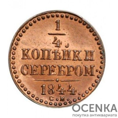Медная монета 1/4 копейки Николая 1 - 3
