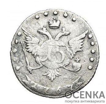 15 копеек 1767 года Екатерина 2