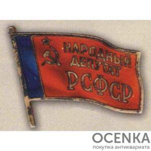 Нагрудный знак «Народный депутат Верховного Совета РСФСР». 1990 г.