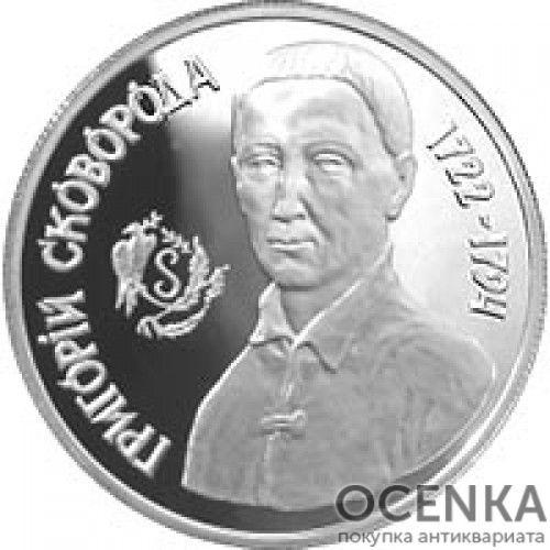 1 миллион карбованцев 1996 год Григорий Сковорода
