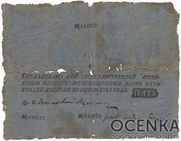 Ассигнация 5 рублей 1786-1818 годов