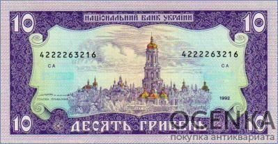 Банкнота 10 гривен 1992 года - 1