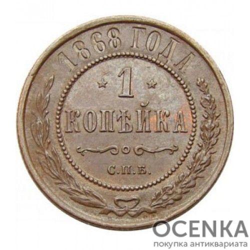Медная монета 1 копейка Александра 2 - 4