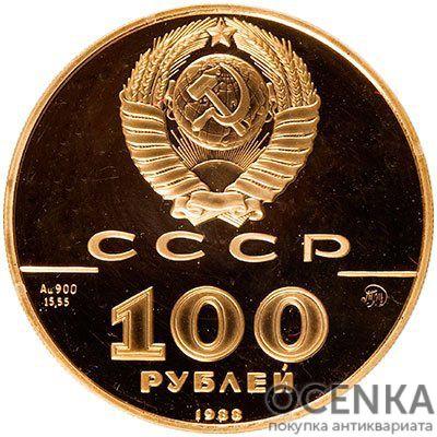 Золотая монета 100 рублей 1988 года. Златник Владимира - 1