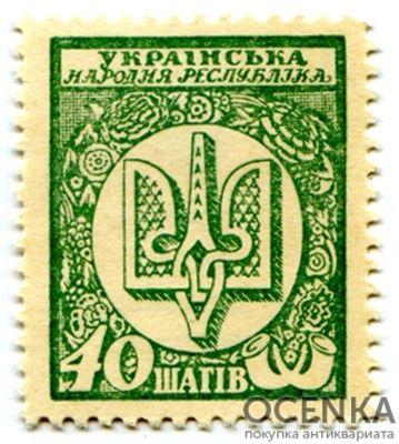 Банкнота 40 шагов 1918 года