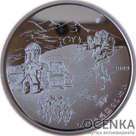 Серебряная монета 10 Лари Грузии - 5