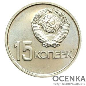 15 копеек 1917-1967 годов