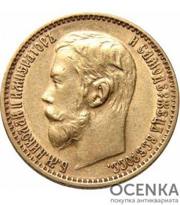 5 рублей 1899 года Николай 2 - 1