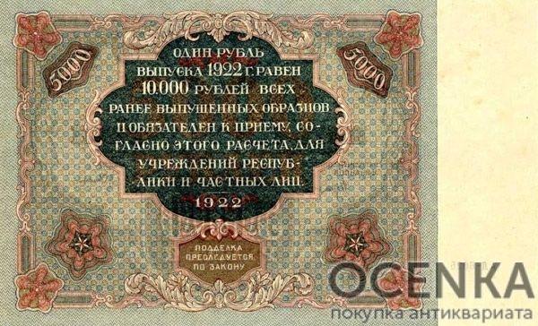 Банкнота РСФСР 5000 рублей 1922 года - 1