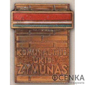 «Отличник соцсоревнования коммунального хозяйства Литовской ССР». 70-е гг.