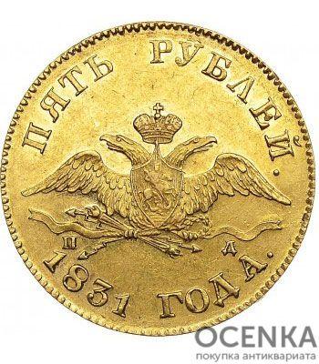 5 рублей 1831 года Николай 1