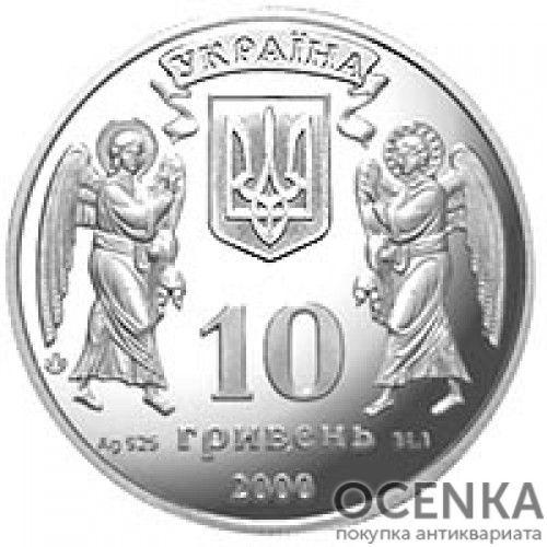 10 гривен 2000 год Крещения Руси - 1