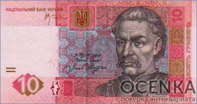 Банкнота 10 гривен 2006-2015 года