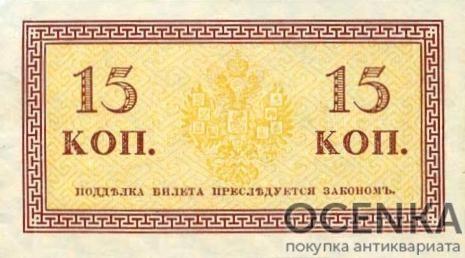 Банкнота (Билет) 15 копеек 1915-1917 года - 1