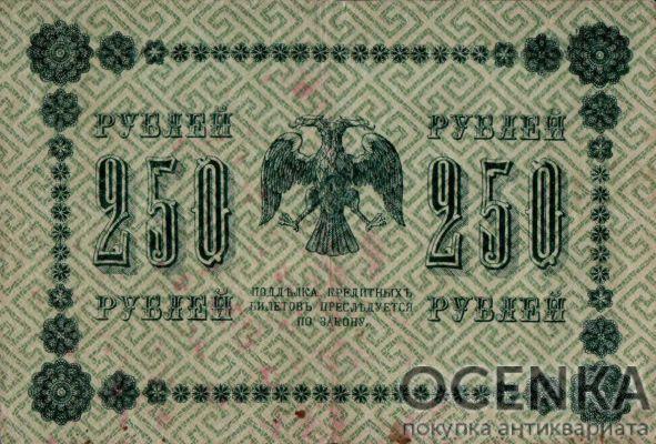 Банкнота РСФСР 250 рублей 1918-1919 года - 1
