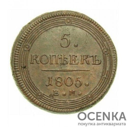 Медная монета 5 копеек Александра 1 - 1