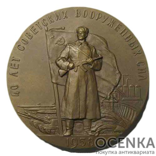 Памятная настольная медаль 40 лет Советским Вооруженным Силам