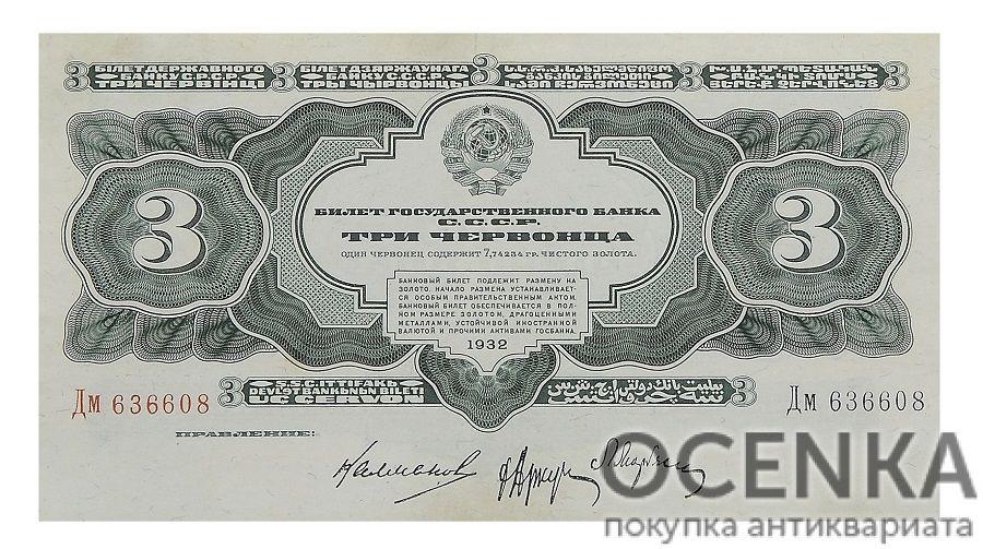 Банкнота 3 червонца 1932 года